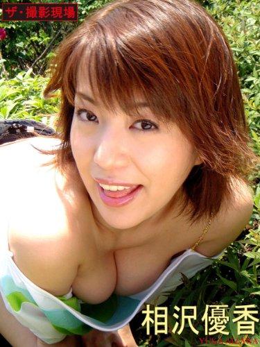 ザ・撮影現場 『ラブコレ!』 Fカップ!相沢優香デジタル写真集 thumbnail