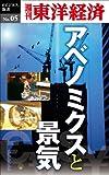 アベノミクスと景気―週刊東洋経済eビジネス新書No.05 画像