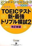 TOEIC(R)テスト新・最強トリプル模試2[改訂新版]
