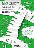 ピアノピースPP1494 泣きたいくらい / 大原櫻子  (ピアノソロ・ピアノ&ヴォーカル)~資生堂SEA BREEZE CMソング
