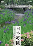 日本庭園~大徳寺・兼六園・識名園・・・名園に秘められた物語~ [DVD]
