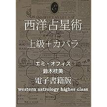 西洋占星術上級 + カバラ【Kindle版】: YouTubeと連動していてわかりやすい!上級とカバラがセットの電子書籍版です! エミオフィス西洋占星術Kindle版 (Emi Office Books )