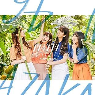 【Amazon.co.jp限定】ドレミソラシド (TYPE-B) (Blu-ray Disc付) (ポストカード(Type-B絵柄)付)