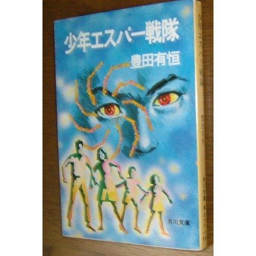 少年エスパー戦隊 (角川文庫 緑)の詳細を見る