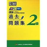漢検 2級 過去問題集 平成28年度版