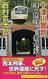 十津川警部 絹の遺産と上信電鉄 (ノン・ノベル)