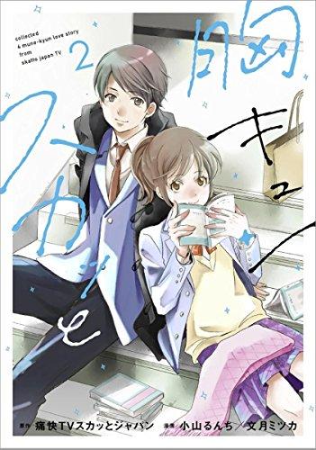 胸キュンスカッと2 (コミックス)