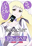 selector infected WIXOSS まゆのおへや (ヤングジャンプコミックス)