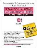 できるビジネスパーソンのためのExcel VBAの仕事術 (Excel for BIZ)