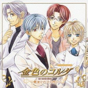 CDドラマコレクションズ 金色のコルダ~気まぐれフーガ~の詳細を見る