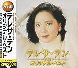 決定盤 テレサ・テン オリジナル ベスト CD2枚組 WCD-635 - テレサ・テン