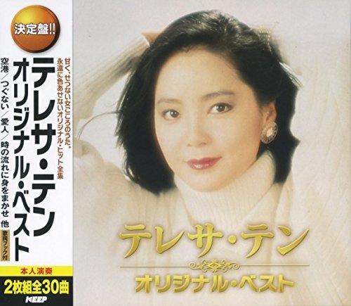 決定盤 テレサ・テン オリジナル ベスト CD2枚組 WCD-635