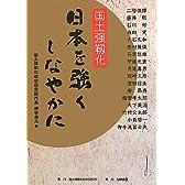 日本を強くしなやかに―国土強靭化