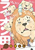 ほんとにほんとにほんとにほんとにライオン田! 2 (ビッグコミックス)