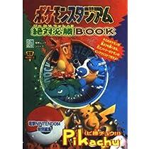 ポケモンスタジアム絶対必勝book (電撃ムックシリーズ 電撃攻略王)