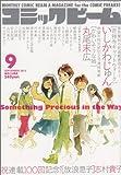 コミックビーム 2011年 09月号 [雑誌]