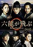 六龍が飛ぶ<ノーカット版>DVD-BOX 最終章[DVD]