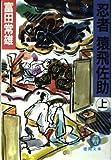 忍者 猿飛佐助〈上〉 (徳間文庫)