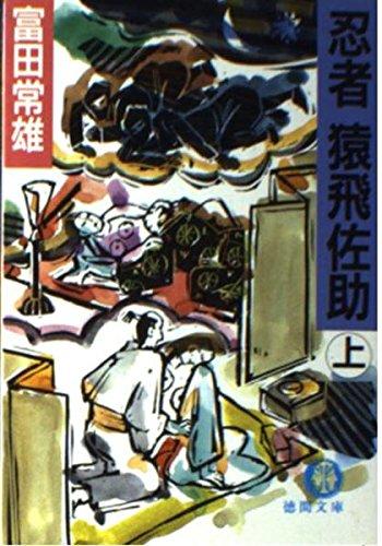 忍者 猿飛佐助〈上〉 (徳間文庫)の詳細を見る