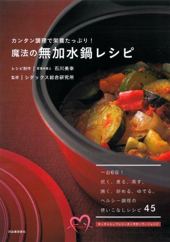 魔法の無加水鍋レシピ: カンタン調理で栄養たっぷり!