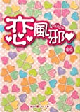 恋風邪 (魔法のiらんど文庫)