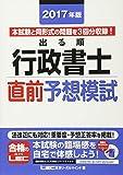 2017年版出る順行政書士 直前予想模試 (出る順行政書士シリーズ)