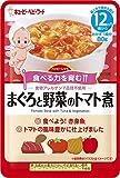 ハッピーレシピ まぐろと野菜のトマト煮 80g
