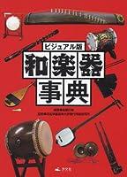 ビジュアル版 和楽器事典
