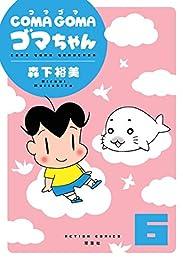 COMA GOMA ゴマちゃん : 6 (アクションコミックス)