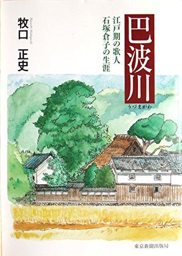 巴波川 江戸期の歌人石塚倉子の生涯