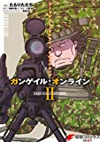 ソードアート・オンラインオルタナティブガンゲイル・オンラインII(電撃コミックスNEXT)