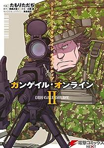 ソードアート・オンライン オルタナティブ ガンゲイル・オンライン (コミック版) 2巻 表紙画像