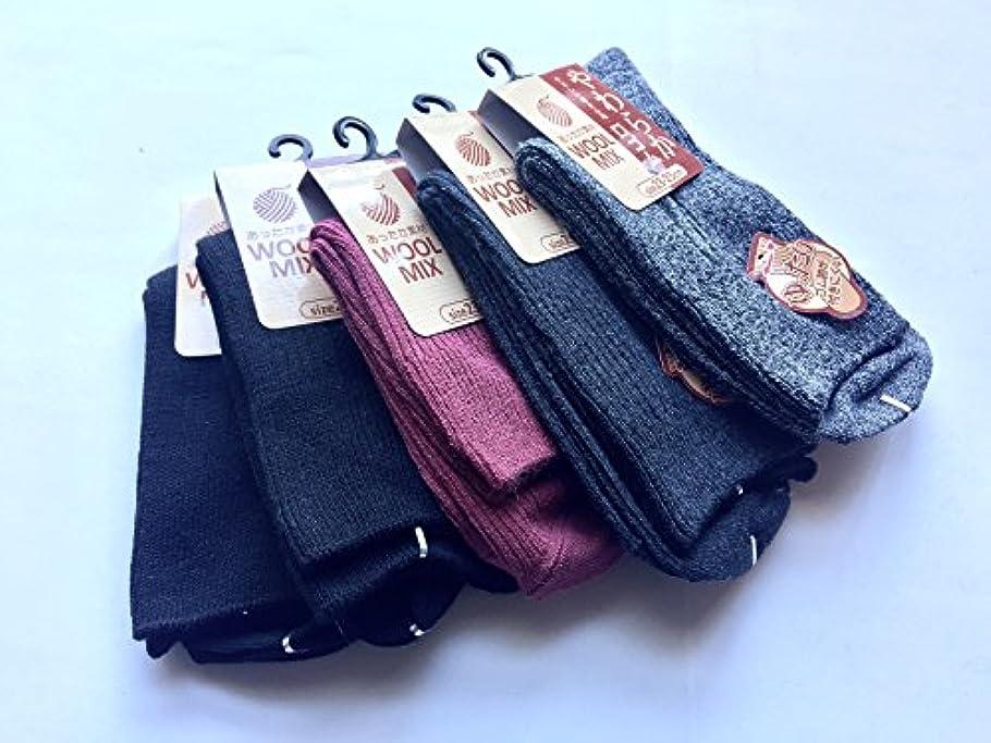 愚かパプアニューギニア卒業靴下 レディース あったか ふんわり毛混 ウール混 口ゴムゆったり 23-25cm お買得5足組(色はお任せ)