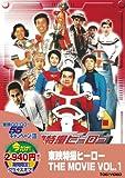 東映特撮ヒーロー THE MOVIE VOL.1 [DVD]