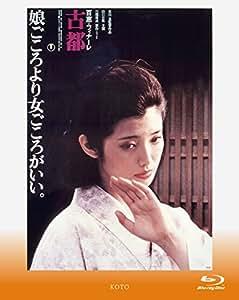 古都 [Blu-ray]