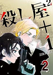 [ZIRMELI] 殺し屋2+1 第01-02巻