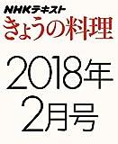 NHKきょうの料理 2018年2月号 [雑誌] NHK きょうの料理 (NHKテキスト)