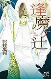 逢魔ヶ辻~晴明と道長~ (プリンセス・コミックス)