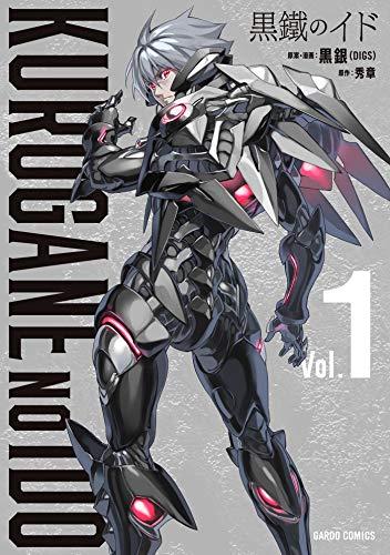 黒鐵のイド 1 (ガルドコミックス)