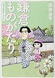 鎌倉ものがたりベストエピソード(2) (アクションコミックス)