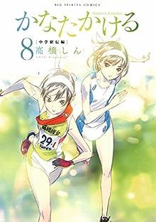 かなたかける 第01-08巻 [Kanata Kakeru vol 01-08]