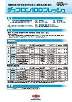 デュフロン100 フレッシュ 中彩B,3分艶_15kgセット[日本ペイント]