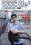JAZZ LIFE 2017年 03 月号 [雑誌]
