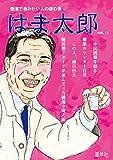 はま太郎 vol.11―横濱で呑みたい人の読む肴