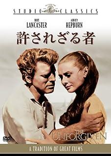 許されざる者(1960)