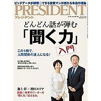 PRESIDENT (プレジデント) 2018年6/18号(「聞く力」入門)
