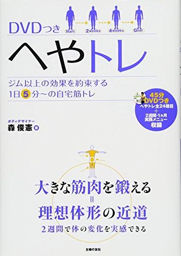 DVDつき へやトレ ― ジム以上の効果を約束する1日5分~の自宅筋トレ