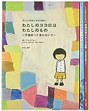 子どもの気持ちを知る絵本(全3巻)