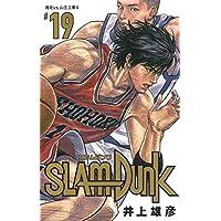SLAM DUNK 新装再編版 19 (愛蔵版コミックス)