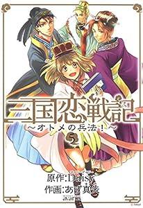三国恋戦記~オトメの兵法!~ 5巻 (マッグガーデンコミックスavarusシリーズ)